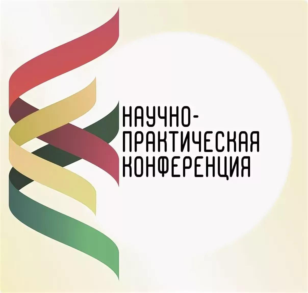 Дистанционная научно-практическая конференция
