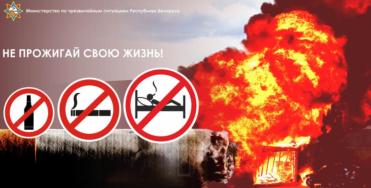 Акция МЧС «Не прожигай свою жизнь!»