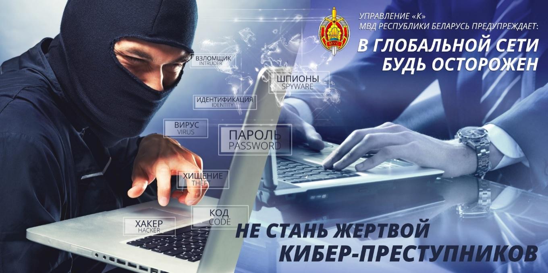 Как защитить себя от преступлений против собственности и информационной безопасности?