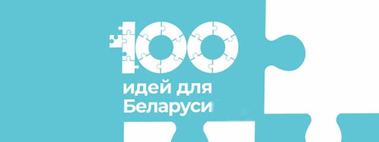 100 идей для Беларуси-2020