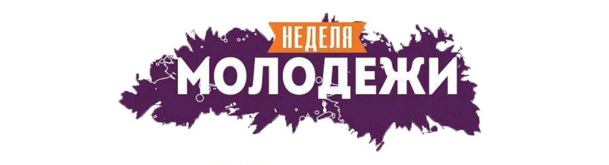 В Беларуси стартовала Неделя молодежи