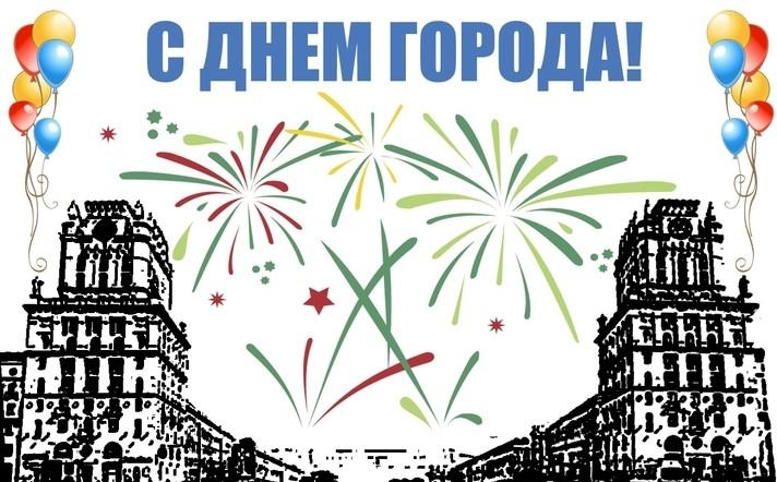 День города