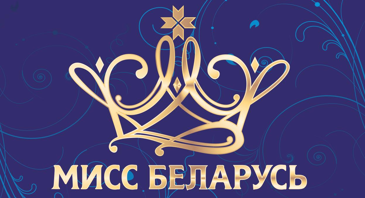 Финалистки конкурса «Мисс Беларусь»
